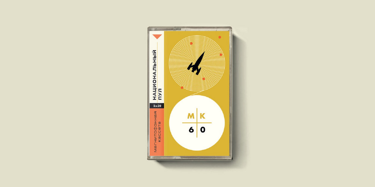 Relaxation Tape for Solo Space Travel | Infraction