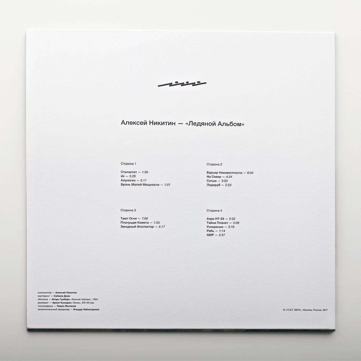 Никитины альбом скачать бесплатно mp3