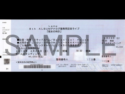 Ticket to Lamp New Vinyl Release Concert in Tokyo on April 28th main photo