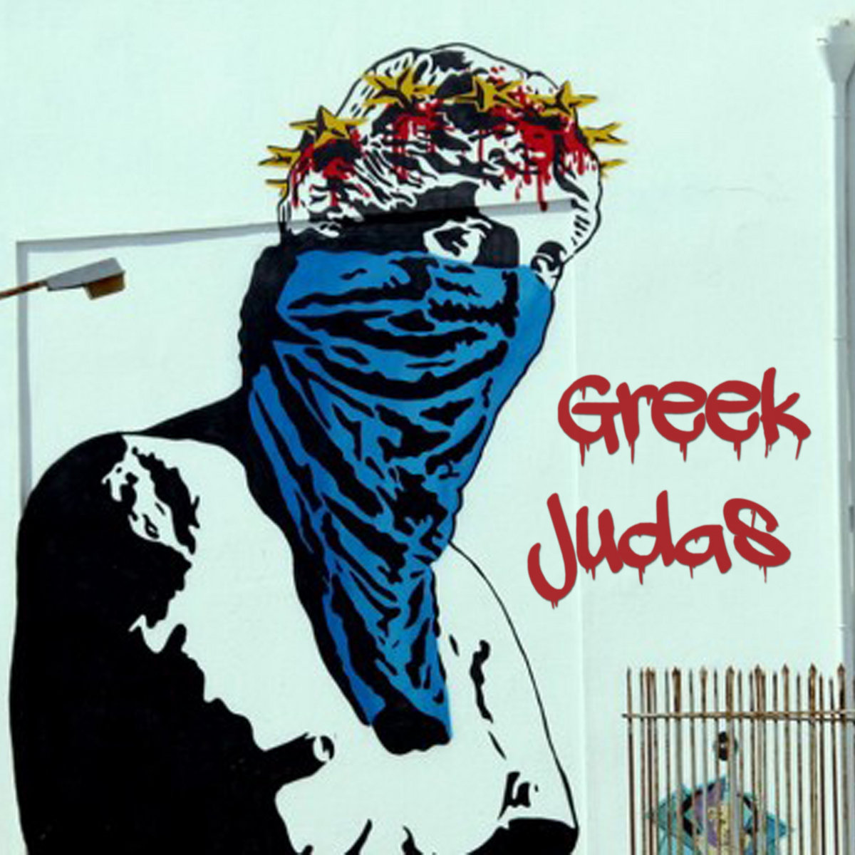 Greek Judas | Greek Judas