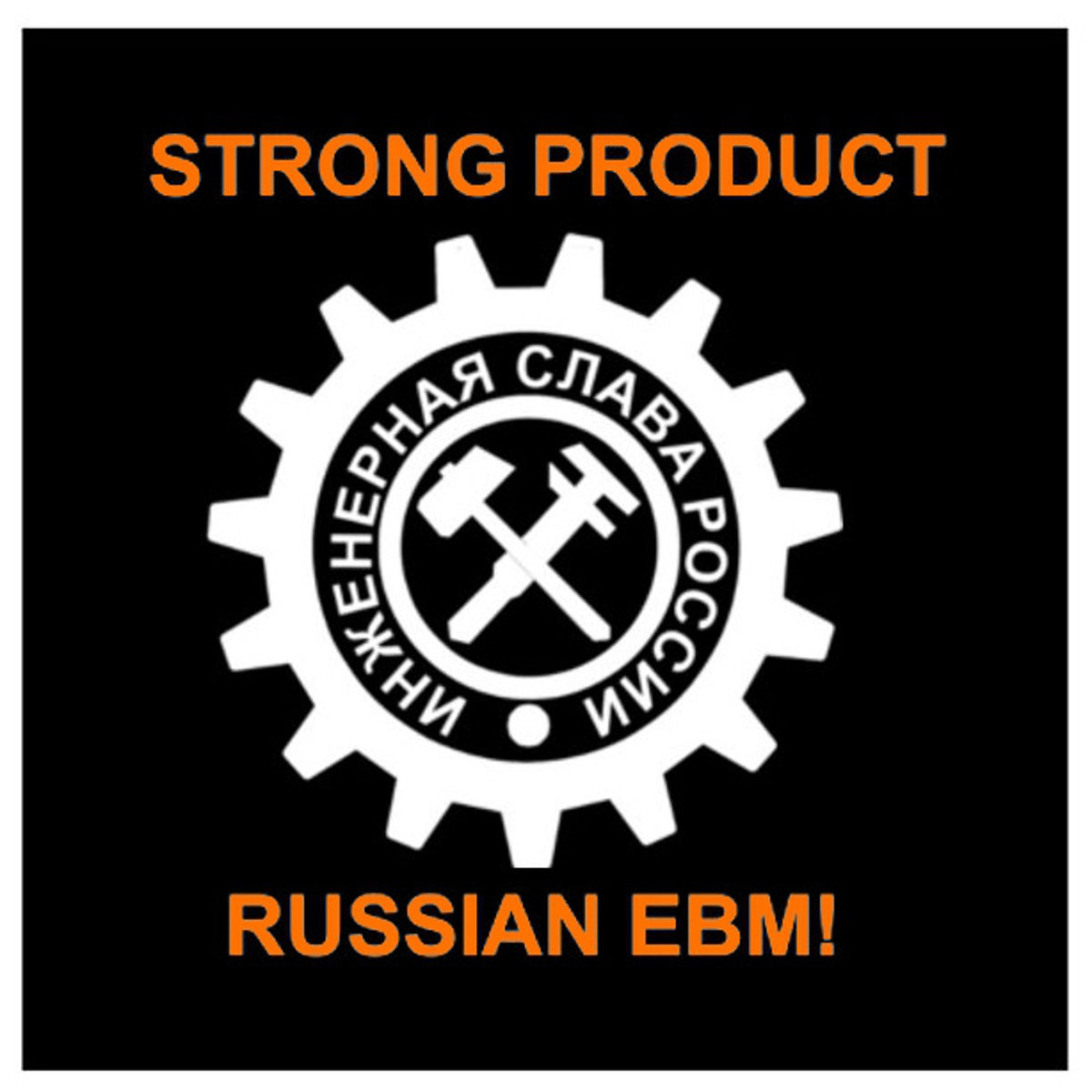 Russian EBM! | Strong Product