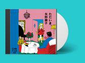 Akiko Yano - Tadaima. - CD Edition photo