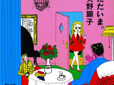 Akiko Yano - Tadaima. - CD Edition main photo
