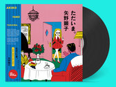 Akiko Yano - Tadaima. - LP Deluxe Edition with 2p insert, OBI strip and download card photo