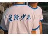 'Cosmic Child' Blue Ringer T-Shirt photo