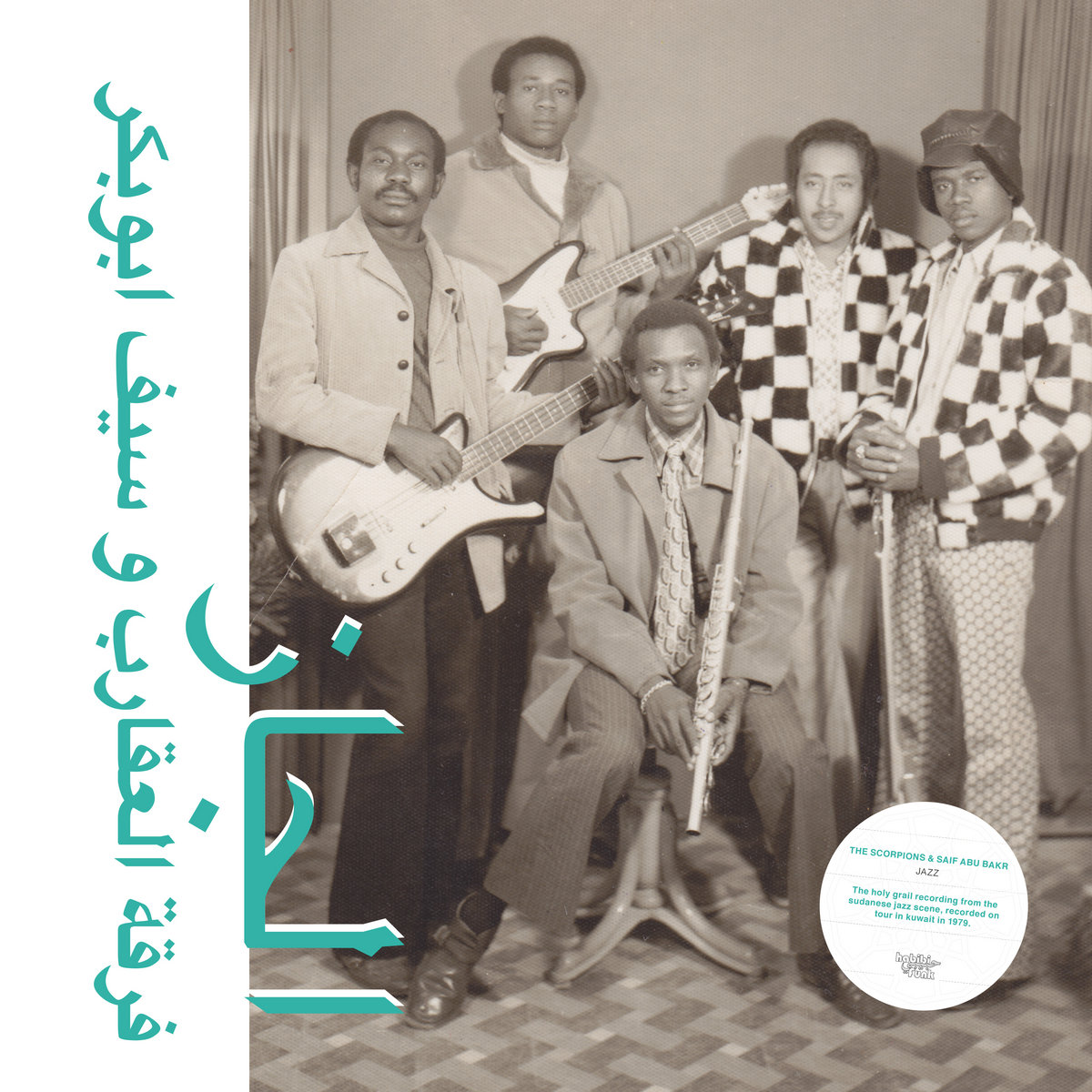 Habibi funk 009 jazz jazz jazz habibi funk records keep in mind that this is a pre order orders will ship out the week before release date includes digital pre order of habibi funk 009 jazz jazz jazz malvernweather Gallery