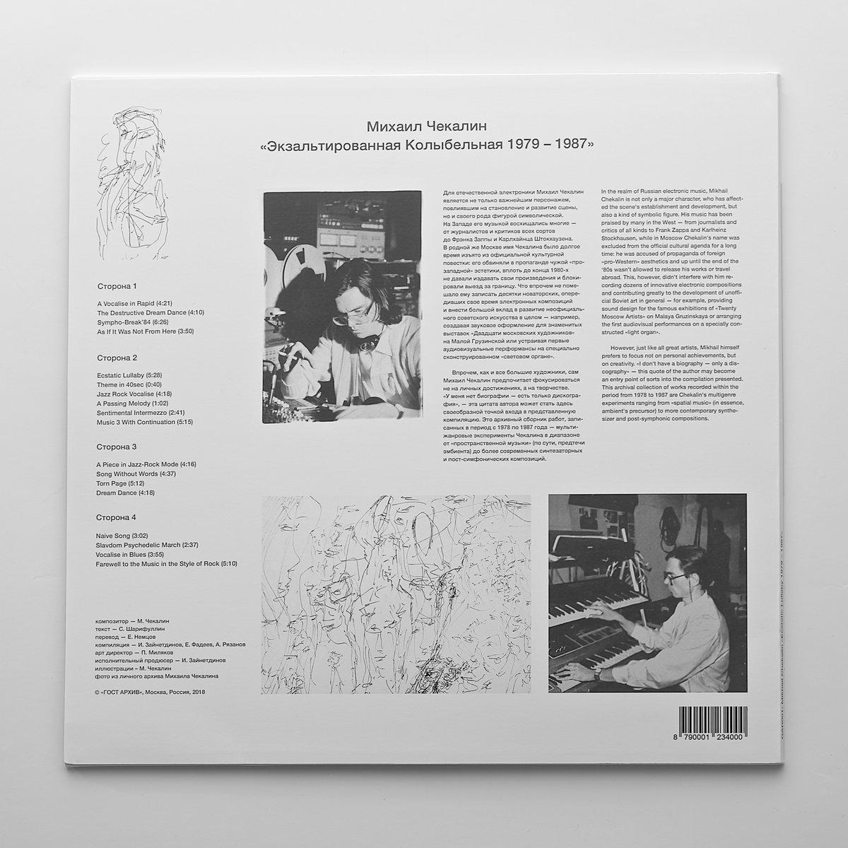 ГАР001: Михаил Чекалин «Экзальтированная Колыбельная 1979