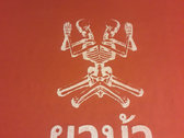 Thai YA BA T-shirt photo