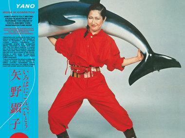 Akiko Yano - Iroha Ni Konpeitou - LP Deluxe Edition with 4p insert, OBI strip and download card main photo
