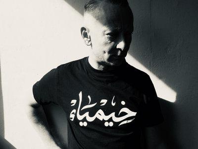 Arabic Khemia logo T-shirt main photo
