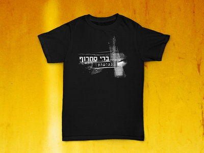 T-Shirt נגיעות main photo