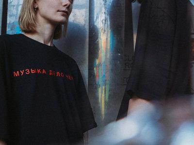 Limited 'музыка дело чести' (music is a matter of honor) t-shirt main photo