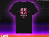 "Absolute Valentine - Cyberpunk ""Courage - Sacrifice - Justice"" Limited T-Shirt photo"