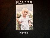 IY Warfare T-shirt JP. edition photo