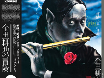 "The Mystery Kindaichi Band - ""The Adventures of Kindaichi Kosuke"" Deluxe LP Edition (black) main photo"
