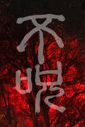 不呪-fujyu- image