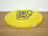 MILK! RECORDS Eco-Frisbee photo