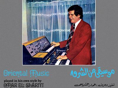 Omar El Shariyi (Ammar El Sherei) - Oriental Music LP Special Edition (black vinyl) main photo