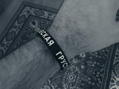 """Bracelet """"Нордическая Грусть"""" + Vinyl Sticker main photo"""