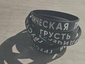 """Bracelet """"Нордическая Грусть"""" + Vinyl Sticker photo"""