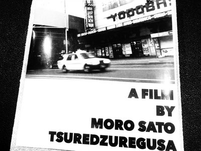 """ 映画 徒然草 TSUREDZUREGUSA "" DVD-R (NTSC) main photo"