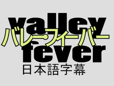 VALLEY FEVER DVD (Japanese Subtitles, Limited Edition) main photo