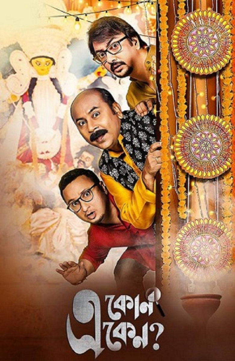 Download Eken Babu by Hoichoi all Episodes In HD for free