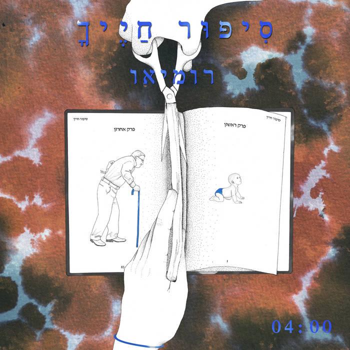 סיפור חייך - רינגטון רשמי להורדה cover art