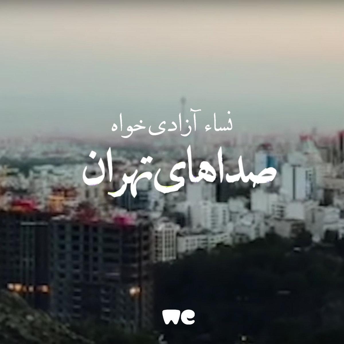 Nesa - Sounds Of Tehran (WeTransfer Present) | Nesa Azadikhah