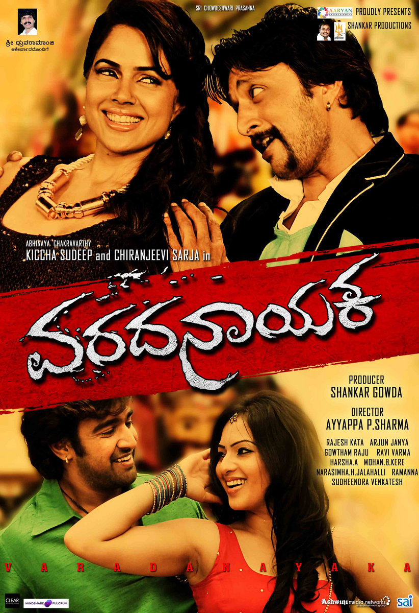 Govindaya namaha (2012) kannada movie audio mp3 songs free.