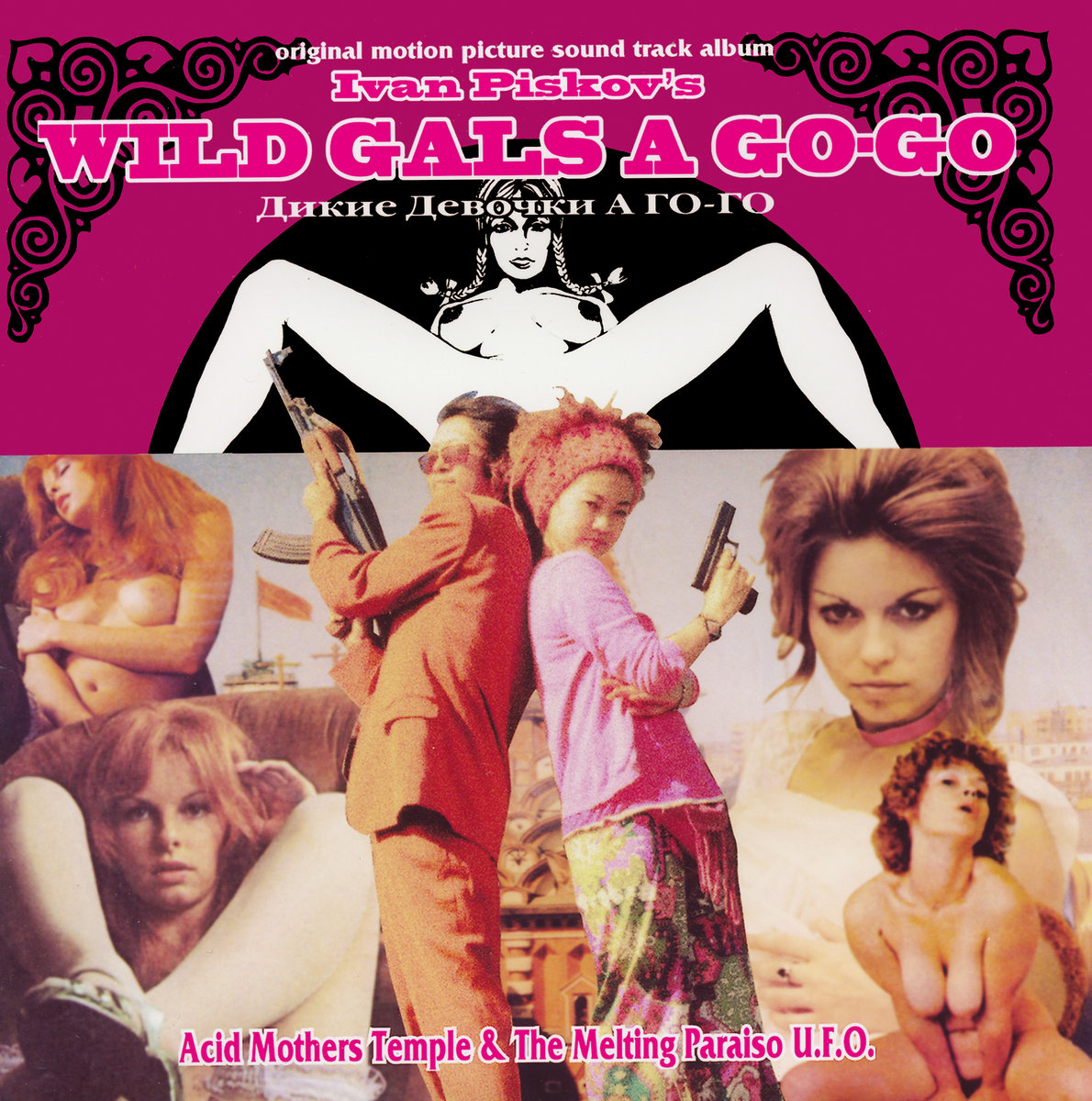 From Wild Gals A Go Go By Acid Mothers Temple The Melting Paraiso U F O