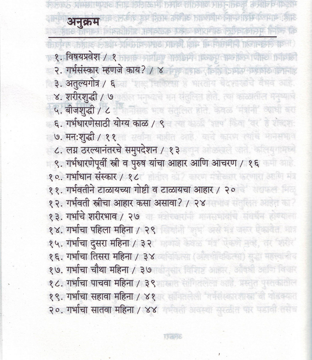 In format pdf books marathi