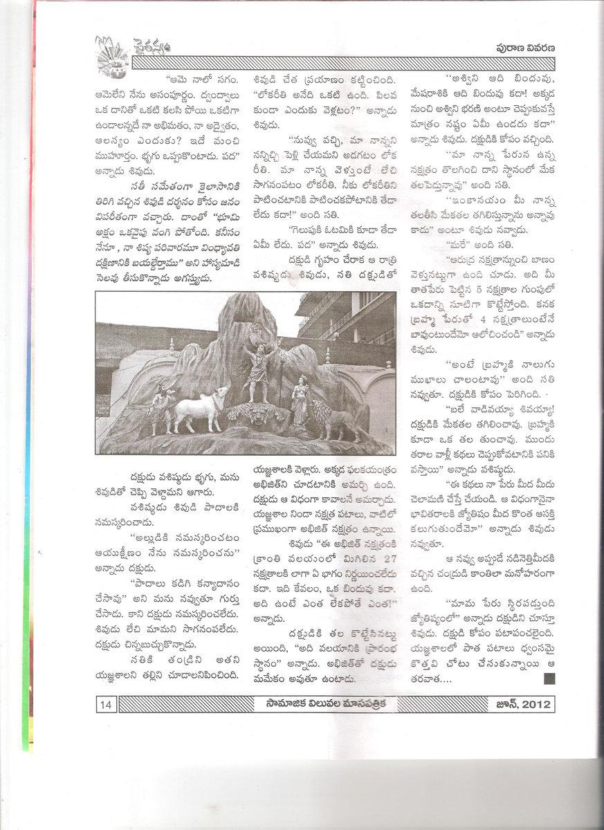 kambi katha pdf download