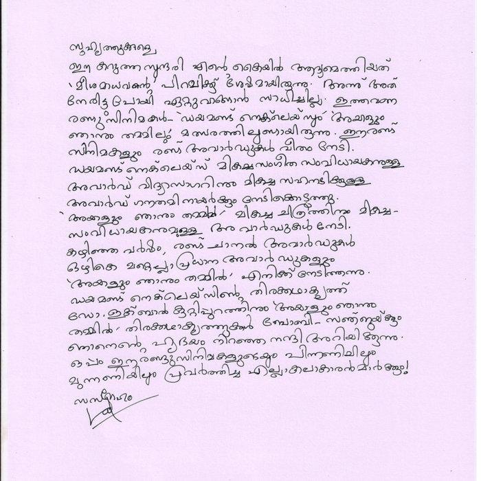 Malayalam script kerala dravidian languages languages of india.