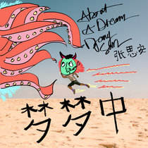 About a dream - 梦梦中 cover art