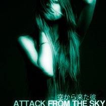 空から来た彼 2 cover art