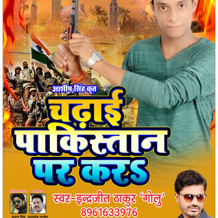Indra jeet songs mp3 download 2015 movie | bavelmoset.