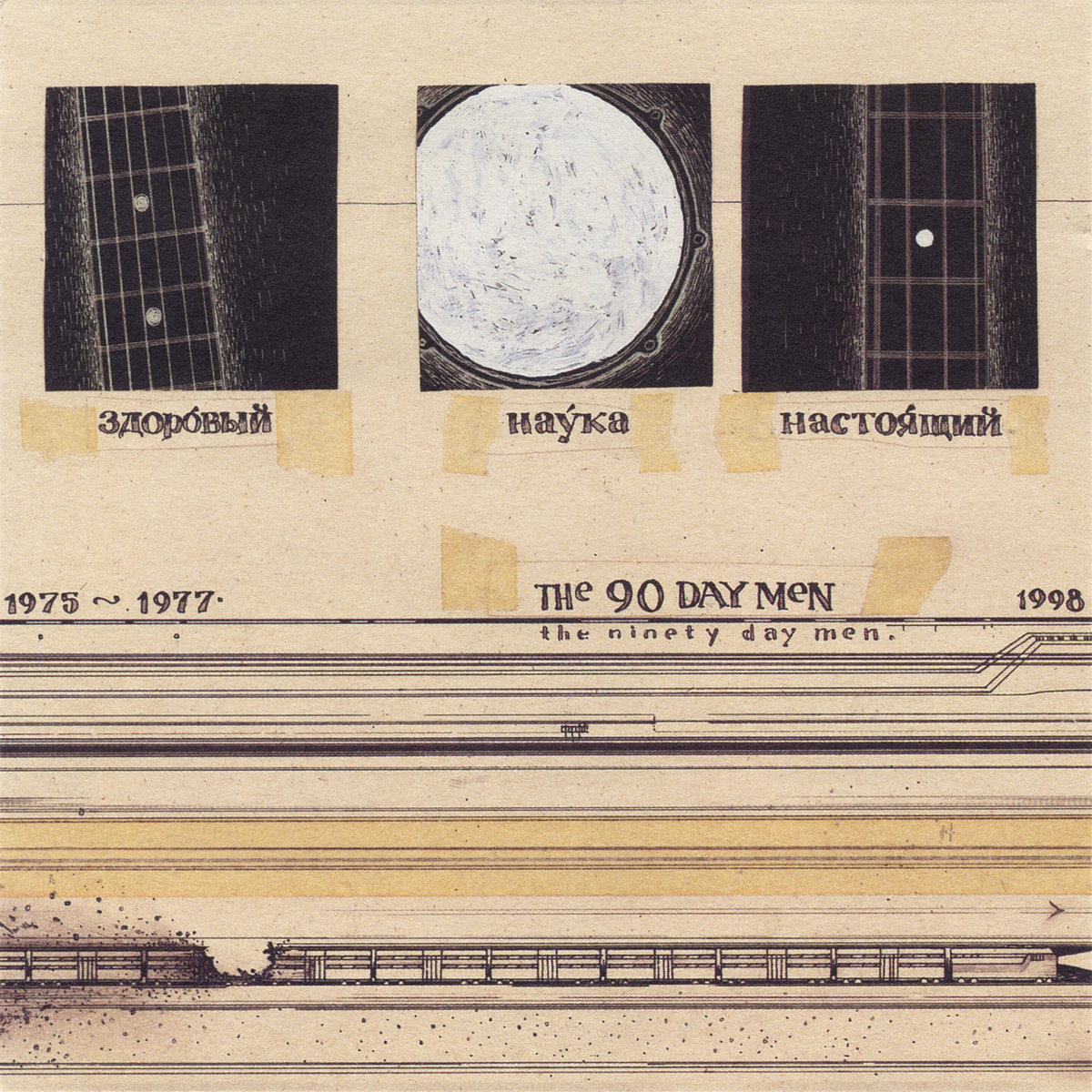 1975-1977-1998   90 Day Men