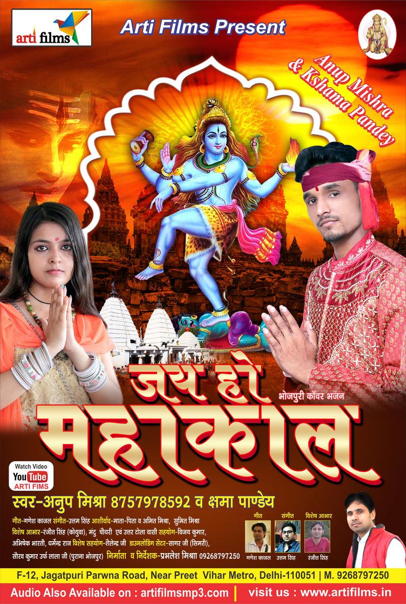 Watch Mahakaal 3 Full Movie | dramwairecmonth
