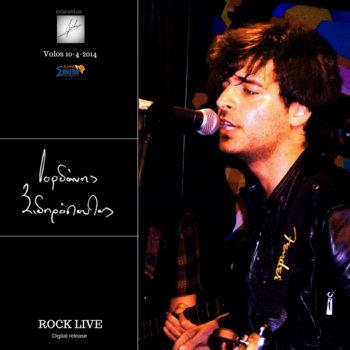 Rock Live at Cafe Santan (April 2014) by Iordanis Sidiropoulos