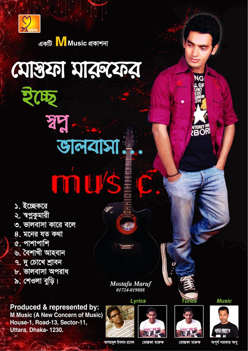 Daak Bangla full free download