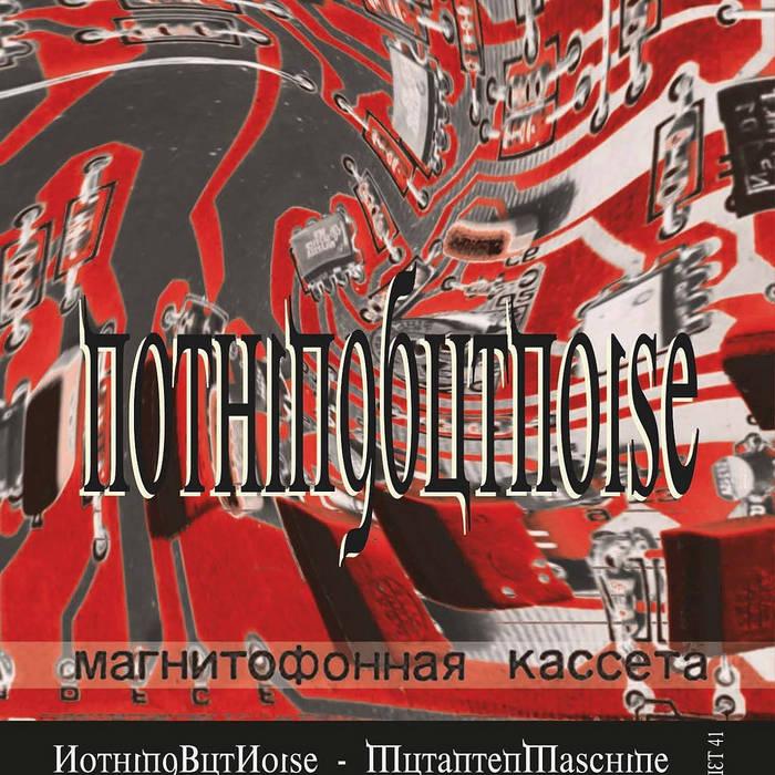 Nothing But Noise / WET041 - Mutantenmaschine C29
