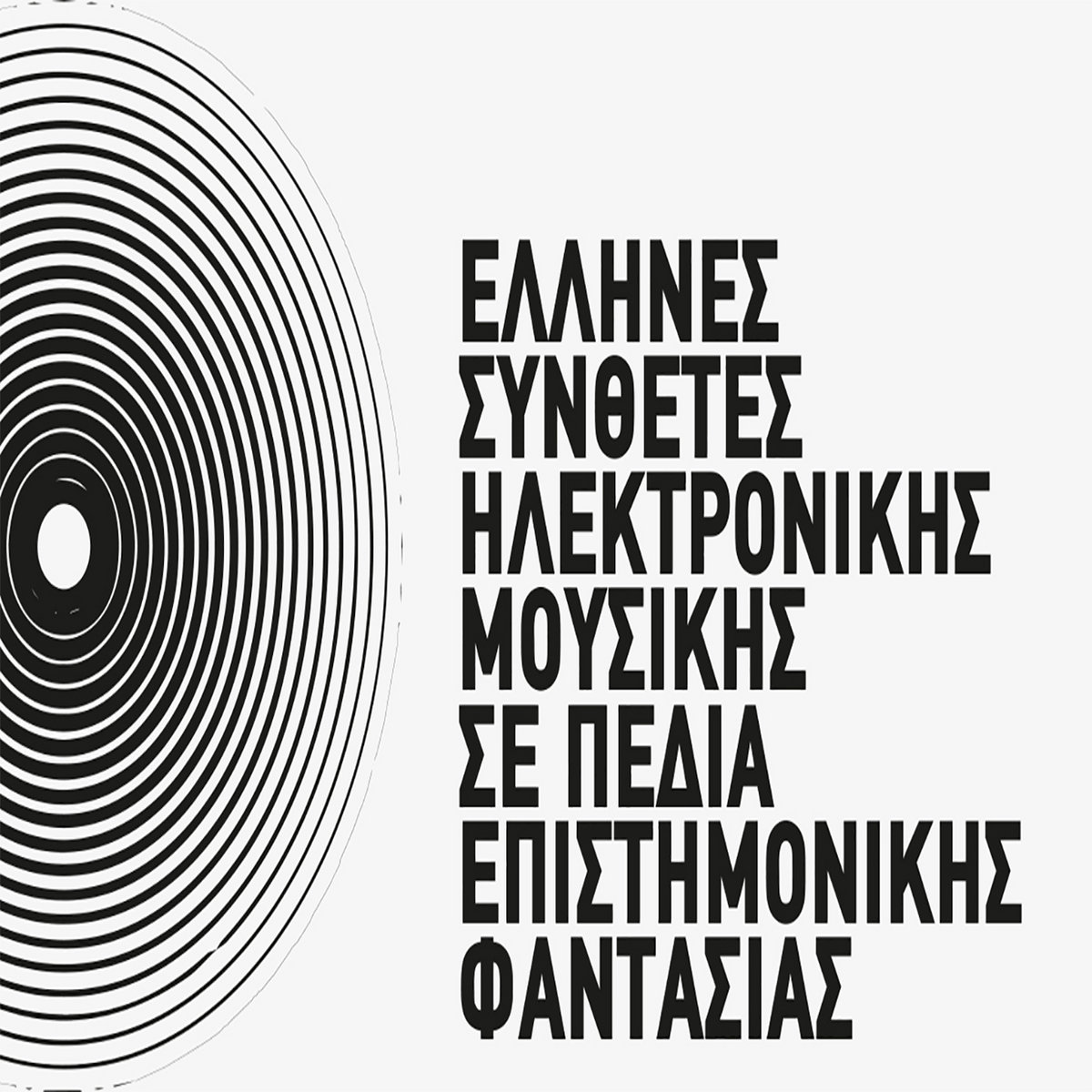 Greek Composers Of Electronic Music In SciFi Soundscapes