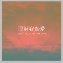 耶穌我摯愛 Jesus My Sweetest Love (Album) cover art