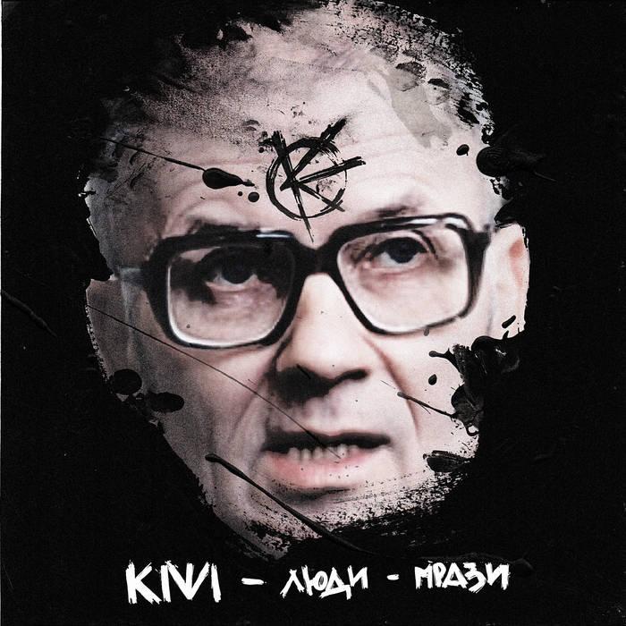 KIWI, Mathcore Band from Russia, KIWI Mathcore Band from Russia