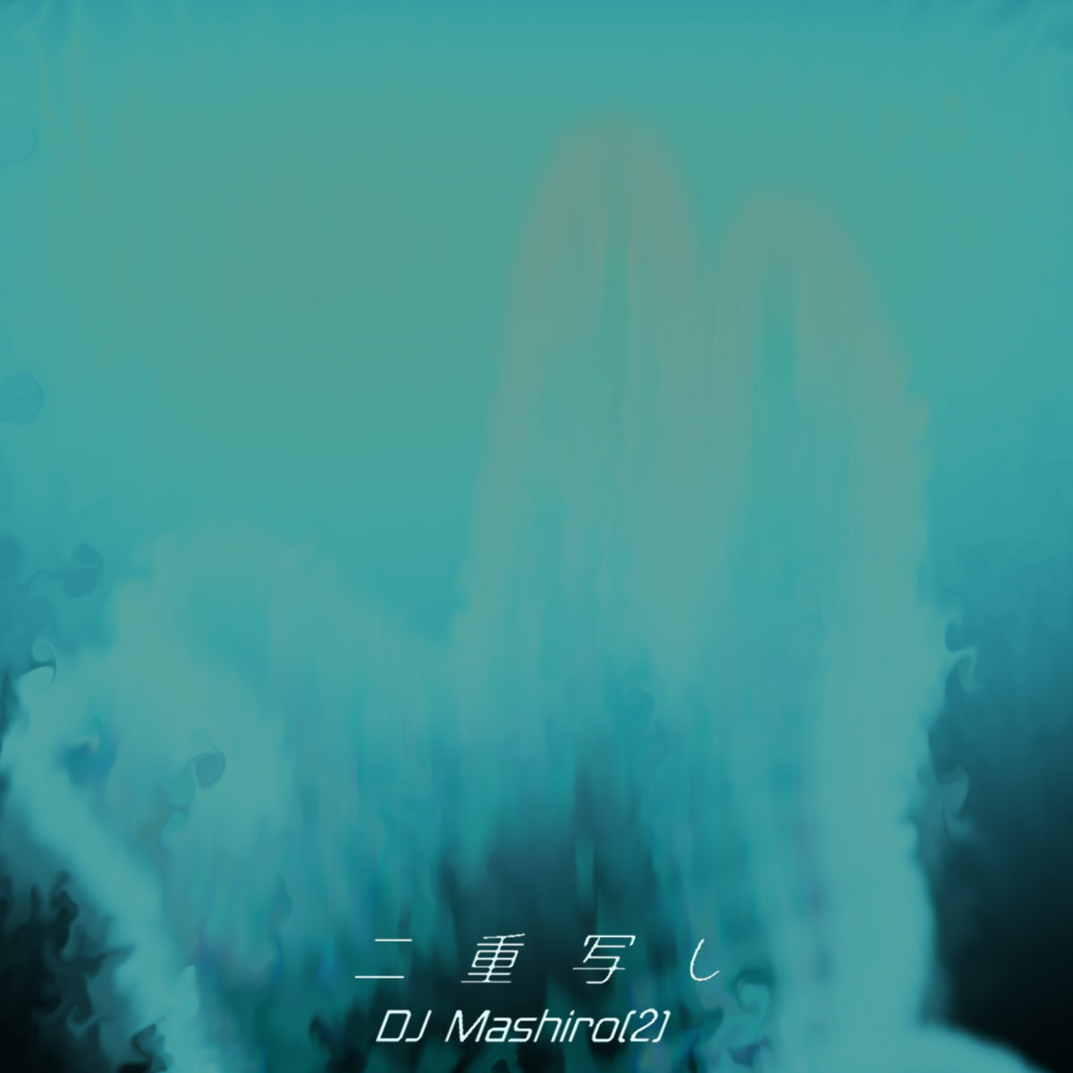 DJ Mashiro (2) – 二重写し