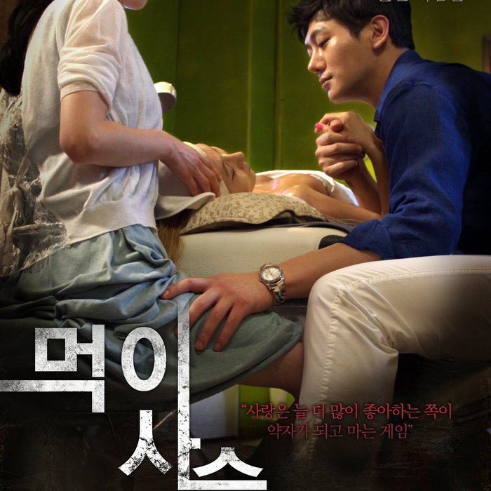 Корейские фильмы с эротикой
