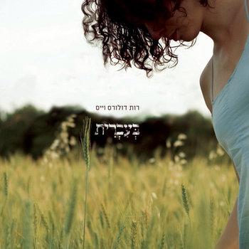 רות דולורס וייס - בעברית