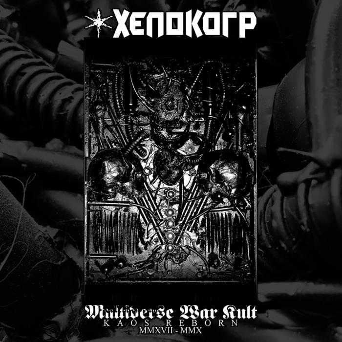 XENOKORP SAMPLER 2020