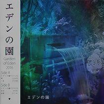 エデンの園 (Garden of Eden) cover art